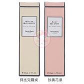日本Handy Baby LUXE奢華版淡香水(50ml) 2款可選【小三美日】