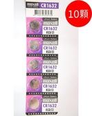 全館免運費【電池天地】Maxell 手錶電池 鈕扣電池 鋰電池 CR1632   10顆