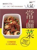 (二手書)人氣常備菜:備受好評!130道沙拉、便當、下酒菜的美好的飲食提案