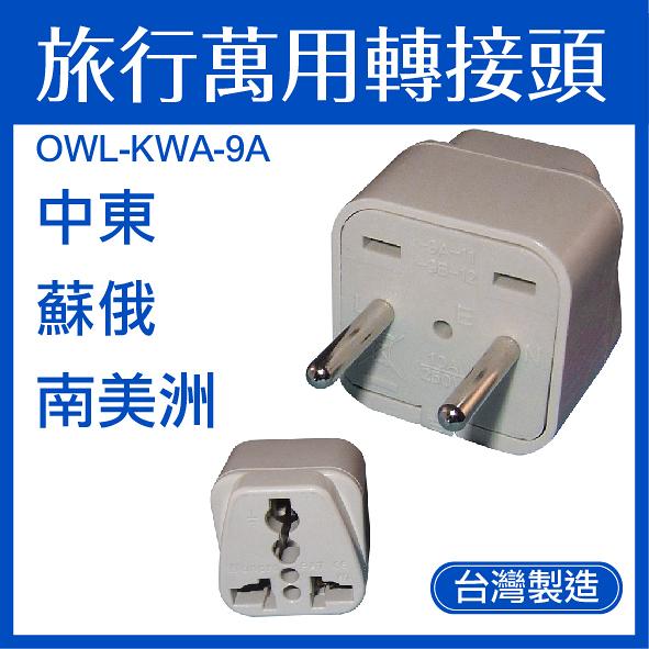 【台灣製造】 OWL 旅行萬用轉接頭 中東 蘇俄 南美洲 OWL-KWA-9A