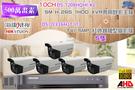 台南監視器 海康 DS-7208HQHI-K1 1080P XVR H.265 專用主機 + TVI HD DS-2CE16H1T-IT3 5MP EXIR 紅外線槍型攝影機 *5