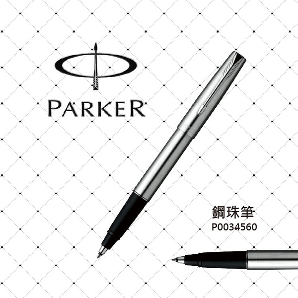 派克 PARKER FRONTIER 雲峰系列 鋼桿白夾 鋼珠筆 P0034560