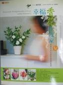 【書寶二手書T3/園藝_YHE】幸福香花在我家_鍾秀媚