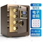 保險櫃 指紋密碼保險櫃家用遠程報警辦公入墻隱形保險箱小型防盜-限時8折