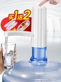 桶裝水抽水器飲水機電動純凈水桶手壓式吸水器自動上水器壓礦泉水   color shop