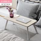 促銷款多功能摺疊筆電桌/床上桌 懶人桌子 小茶几 和室桌包邊折疊電腦桌60*30*30cm
