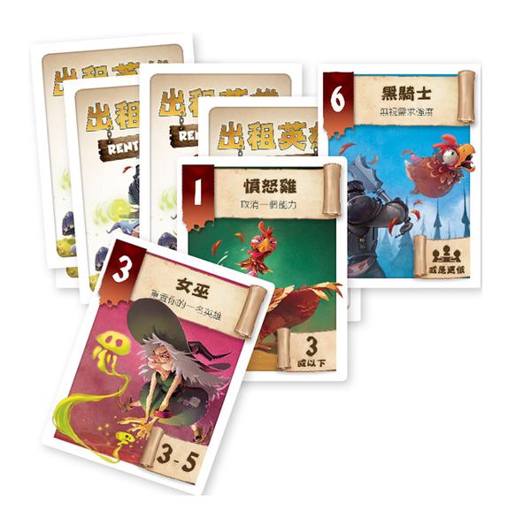 『高雄龐奇桌遊』 出租英雄 Rent a Hero 繁體中文版 ★正版桌上遊戲專賣店★