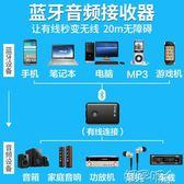 藍芽適配器藍芽接收器音頻發射器二合一電腦電視音箱響轉無線耳機適配器4.2 嬡孕哺