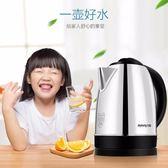 熱水壺  JYK-17C15電熱水壺304不銹鋼大容量家用開水煲水壺 快樂母嬰