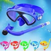 兒童防水游泳鏡男童女童潛水鏡套裝呼吸管半干式浮潛面鏡游泳眼鏡 快速出貨
