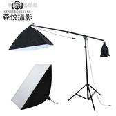 專業攝影器材拍攝攝影棚頂燈單燈頭柔光箱 橫桿 懸臂YXS 夢露時尚女裝