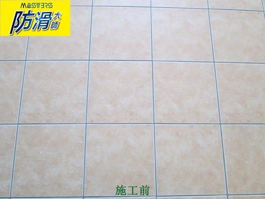 地板止滑劑《防滑大師》復古磁磚/仿古磁磚專用防滑劑組(止滑劑.地板防滑)