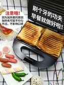 三明治機早餐機機烤面包片機吐司機家用煎蛋煎牛排雙面加熱220vigo『韓女王』