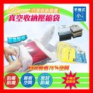 《附專用封口夾》3入-行家真空收納袋  壓縮袋 免用吸塵器~【手捲小袋35x55cm】