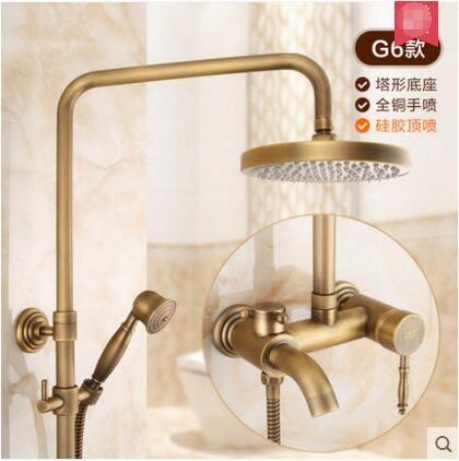 仿古花灑全銅歐式複古帶升降淋浴冷熱水龍頭套裝【G7】