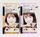 日本製 PDC PMLE 亮眼心機淚袋筆 25g PINK /BEIGE 2色供選【七三七香水精品坊】