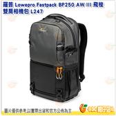 羅普 L247 Lowepro Fastpack BP 250 AW III 飛梭雙肩後背相機包 快取 可放筆電 腳架 公司貨
