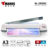 【MARUS 馬路】A3 專業型冷 / 熱雙溫裁刀護貝機(ML-2800HC)