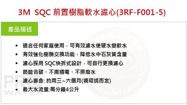 【水達人】 3M DS02 DIY淨水器專用替換濾心(DS02-R)三入+ 3M樹脂軟水濾心(3RF-F001-5)三入