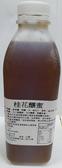 桂花釀蜜(1.3kg)--有效期限:2021/9/10【 良鎂咖啡精品館 】