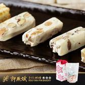 世界金廚冠軍【許燕斌手作烘焙】綜合牛軋糖(300g)