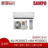 *~新家電錧~*【SAMPO聲寶 AM-PC50DC1/AU-PC50DC1】變頻冷暖空調~包含標準安裝