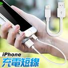 iPhone 充電線 短線 傳輸線 短充...