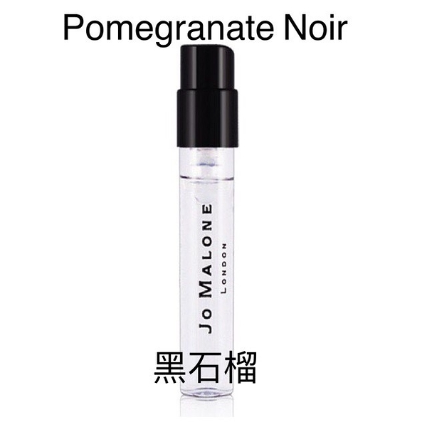 Jo Malone 黑石榴 1.5ml 針管香水 Pomegranate Noir【QEM-girl】