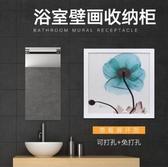 浴室壁畫儲物櫃衣服置物架可折疊小衛生間收納架免打孔壁掛式