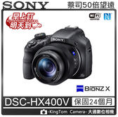 SONY DSC-HX400V  再送32G高速卡+專用電池+專用座充+相機包+吹球組+螢幕保護貼 公司貨 分期零利率