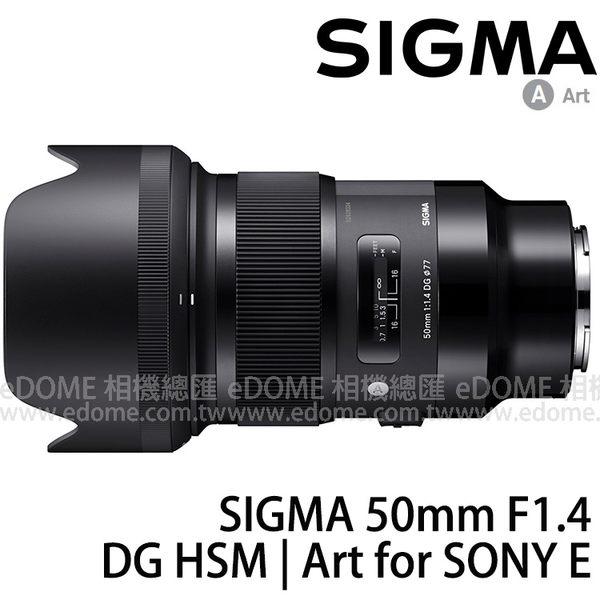 SIGMA 50mm F1.4 DG HSM Art for SONY E-MOUNT (6期0利率 免運 恆伸公司貨三年保固) 大光圈人像鏡