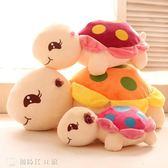 毛娃娃 可愛彩色小烏龜毛絨玩具公仔 親子小海龜兒童玩偶布娃娃 生日禮物  YYS【創時代3C館】