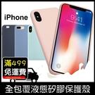 GS.Shop 全包覆 原廠型 保護殼 iPhone 7/8 Plus XR/XS Max 保護套 背蓋 手機殼 副廠