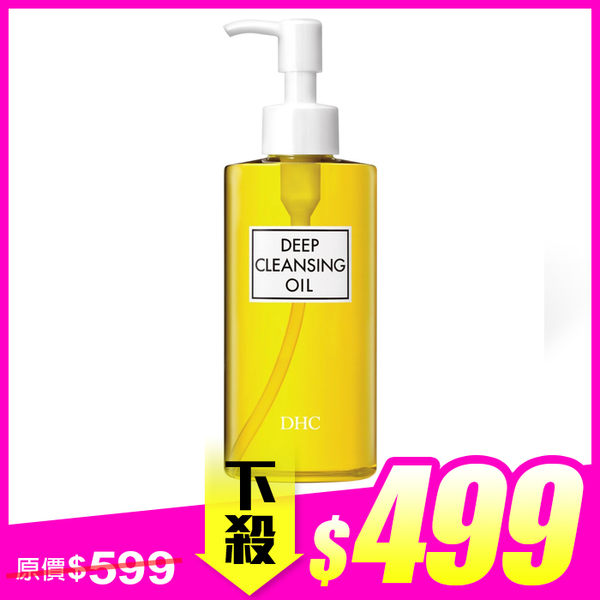 DHC 蝶翠詩 深層卸妝油 200mL ◆86小舖 ◆ 公司貨