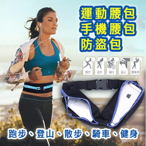 運動腰包 手機腰包 跑步必備 戶外運動 防水防盜包 隱形腰包