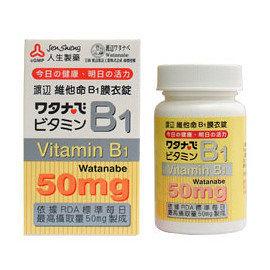 【人生製藥】 渡邊 維他命B1(100粒/盒)