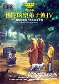 佛陀的聖弟子傳4:佛陀的女弟子與在家弟子