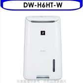 《結帳打8折》SHARP夏普【DW-H6HT-W】6L自動除菌離子清淨除濕機 優質家電