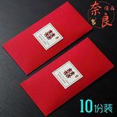 10枚入 新年紅包利是封結婚紅包創意千元中式紅包【奈良優品】