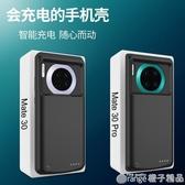 華為MATE30背夾電池華為MATE30PRO背夾充電寶無線手機殼華為MATE30PRO (橙子精品)