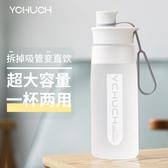 運動水杯超大容量水杯男太空杯子吸管塑膠水壺戶外便攜夏天運動大號瓶健身 町目家