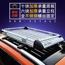 越野車SUV改裝專用車頂架 通用行李框 ...