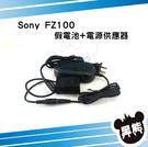 黑熊數位 SONY NP-FZ100 假電池電源供應器 A7C A7III A9 A7RIII A7M3