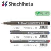 日本 寫吉哈達  EK-232 平面 工業設計 0.2mm 代針筆 不含二甲苯  單色 12支/盒