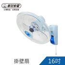 華冠16吋掛壁扇 / 吊扇 / 涼風扇 / 電扇(BT-1698)