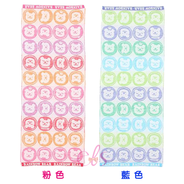 日本RAINBOW BEAR 彩虹熊 毛巾 藍色/粉色  約33×80CM ☆艾莉莎ELS☆