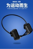 游泳耳機 松酷頭戴式 無線運動跑步耳機MP3一體式播放器迷你學生隨身聽可愛小巧防汗水耳機