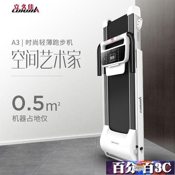 跑步機 跑步機家用款超靜音摺疊室內小型智慧平板跑步機健身器材 WJ百分百