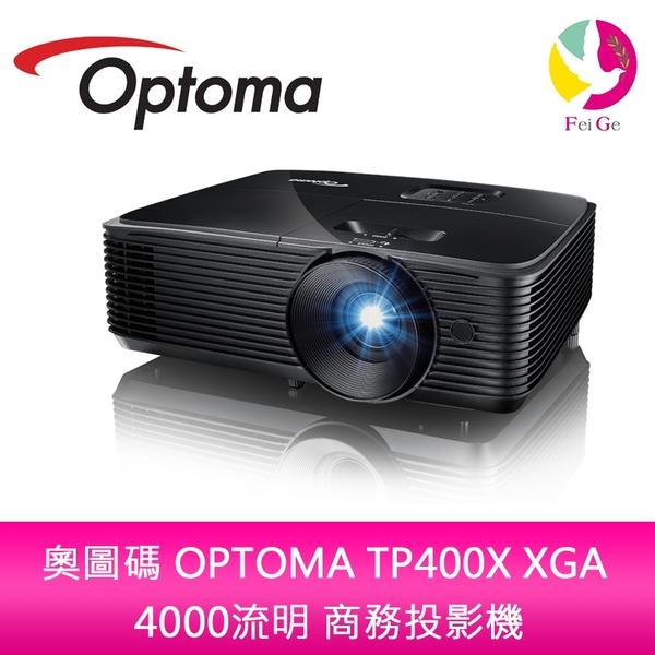 分期0利率 奧圖碼 OPTOMA TP400X XGA 4,000流明 商務投影機 上網註冊免費三年保固