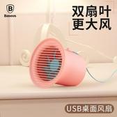 倍思USB迷你小風扇可充電臺式靜音便攜隨身大風床上學生宿舍風扇